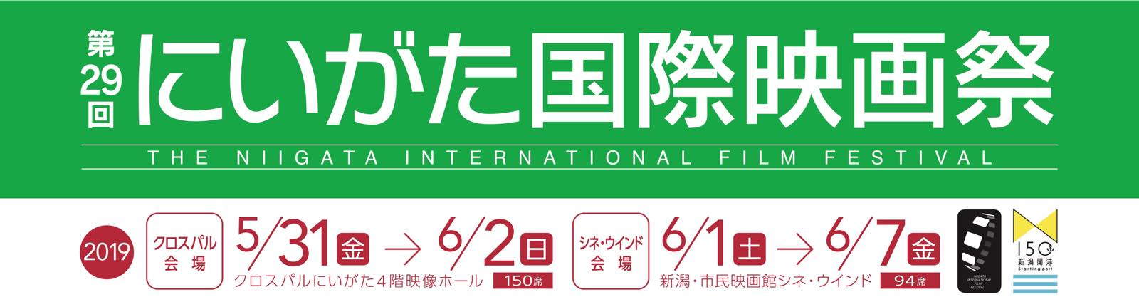 第29回にいがた国際映画祭公式サイト